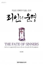 [성경강연회5]_ 죄인의 운명